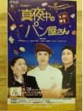 jp0515 : ซีรีย์ญี่ปุ่น Midnight Bakery [ซับไทย] DVD 2 แผ่นจบ