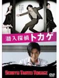 jp0509 : ซีรีย์ญี่ปุ่น Sennyu Tantei Tokage  [ซับไทย] DVD 3 แผ่นจบ