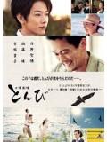 jp0519 : ซีรีย์ญี่ปุ่น Tonbi [ซับไทย] DVD 3 แผ่นจบ