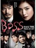 jp0533: ซีรีย์ญี่ปุ่น Boss Season 2 ทีมล่าทรชน ปี 2 [ซับไทย] 5 แผ่นจบ