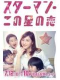 jp0542 : ซีรีย์ญี่ปุ่น Starman Kono Hoshi no Koi พรหมลิขิตจากดวงดาว [ซับไทย] 3 แผ่นจบ