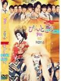 jp0546 : ซีรีย์ญี่ปุ่น Pinto Kona รักนายเจ้าชายคาบุกิ [ซับไทย] 3 แผ่นจบ