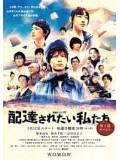 jp0545 : ซีรีย์ญี่ปุ่น Haitatsu Saretai Watashitachi [ซับไทย] 2 แผ่นจบ