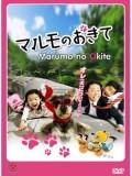 jp0582 : ซีรีย์ญี่ปุ่น Marumo no Okite มารุโมะกับครอบครัวจอมยุ่ง [พากย์ไทย] 3 แผ่นจบ