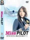 jp0571 : ซีรีย์ญี่ปุ่น Miss Pilot กัปตันสาวหัวใจแกร่ง [ซับไทย] 3 แผ่นจบ