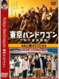 jp0574 : ซีรีย์ญี่ปุ่น Tokyo Bandwagon [ซับไทย] 3แผ่นจบ
