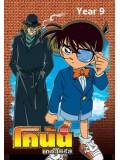 ct0272 : การ์ตูน Conan The Series Year 9 โคนัน เดอะ ซีรี่ย์ ปี 9 DVD 3 แผ่น