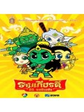 ct0524 :การ์ตูน รามเกียรติ์ มินิ แอนิเมชัน [พากย์ไทย] DVD 3 แผ่นจบ
