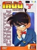 ct0041 : การ์ตูน Conan The Series Year 3 โคนัน เดอะ ซีรี่ย์ ปี 3 V2D 4 แผ่น