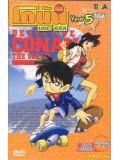 ct0563 : การ์ตูน Conan The Series Year 5 โคนัน เดอะ ซีรี่ย์ ปี 5 V2D 4 แผ่น