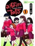 ct0421 : การ์ตูน Azumanga daioh อะสึมังกะโรงเรียนป่วนนักเรียนเป๋อ 2 แผ่น