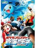 ct0344 : การ์ตูน Pokemon (ภาค9) 3 แผ่น