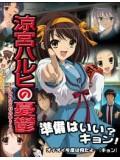 ct0462 : การ์ตูน Suzumiya haruhi no yuuutsu โลกทั้งใบให้ฮารุฮิ 3 แผ่น