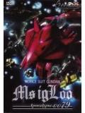ct0449 : Mobile Suit Gundam MS IGLOO Vol. Apcalypse 0079 DVD Master 1 แผ่นจบ