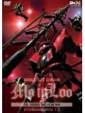 ct0450 : Mobile Suit Gundam MS IGLOO Vol. The Hidden One Year War DVD Master 1 แผ่นจบ