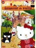 ct0585 : Hello Kitty Sanrio นิทานหรรษากับซานริโอ ปี 1 / 6 แผ่น