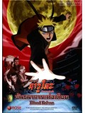 ct0680 : Naruto Shippuden The Movie 8 Blood Prison นารูโตะ ตำนานวายุสลาตัน เดอะมูฟวี่ พันธนาการแห่งเลือด DVD 1 แผ่นจบ