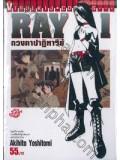 ct0705 : Ray เรย์ ดวงตาปาฎิหาริย์ (พากย์ไทย) 1  แผ่นจบ