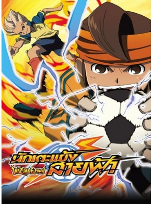 ct0387 การ์ตูน Inazuma Eleven นักแตะแข้งสายฟ้า DVDMASTER set 2