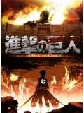 ct0758 : Attack on Titan Season 1 (เสียงญี่ปุ่น+บรรยาย ไทย) 3 แผ่น