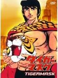 ct0522 : หน้ากากเสือ Tiger Mask (เสียงไทย) dvd 6 แผ่น