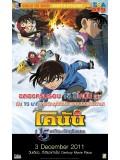 ct0545:  Conan The Movie 15 ตอน 15 นาทีเฉียดวิกฤติมรณะ [เสียงไทย] 1 แผ่นจบ