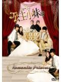 kr424 : Romantic Princess รักหวานแหววกับเจ้าหญิงโรแมนติก [พากษ์ไทย] V2D 4 แผ่นจบ