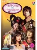 kr014 : ซีรีย์เกาหลี Princess Hours เจ้าหญิงวุ่นวายกับเจ้าชายเย็นชา [ พากย์ไทย ] V2D 4 แผ่นจบ