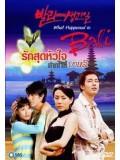 kr057 : ซีรีย์เกาหลี What Happen in Bali รักสุดใจฝากไว้ที่บาหลี [ พากย์ไทย ] V2D 3 แผ่นจบ