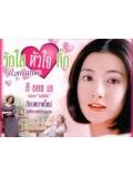 kr226 : ซีรีย์เกาหลี Romance รักใสๆหัวใจกิ๊ก [พากย์ไทย] 6  แผ่นจบ
