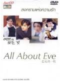 kr055 : ซีรีย์เกาหลี All About Eve สงครามแห่งความรัก [ พากษ์ไทย ] v2d 4 แผ่นจบ