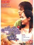 kr098 : ซีรีย์เกาหลี Loving you - คลื่นรักทะเลใจ [พากย์ไทย] V2D 3  แผ่นจบ