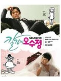kr263 : ซีรีย์เกาหลี Oh Soo Jung ปิ๊งปุ๊บปั๊บ กับ นายปุ้มปุ้ย [พากย์ไทย] 6 แผ่นจบ