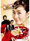 kr007 : ซีรีย์เกาหลี Kim Sam Soon - ฉันนี่แหละคิมซัมซุน [พากย์ไทย] 3 แผ่นจบ