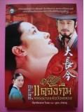 kr049 : ซีรีย์เกาหลี Dae-jang-geum แดจังกึมจอมนางแห่งวังหลวง  [พากษ์ไทย]  15 แผ่นจบ