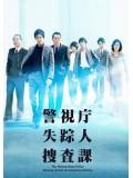 jp0694 : ซีรีย์ญี่ปุ่น Missing Persons Investigator ทีมล่าคนหาย [พากษ์ไทย] 4 แผ่นจบ