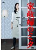 jp0695 : ซีรีย์ญี่ปุ่น Kaseifu no Mita แม่บ้านมิตะ  [พากษ์ไทย]  3 แผ่นจบ