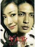 jp0696 : ซีรีย์ญี่ปุ่น Guilty Akuma to Keiyakushita Onna ผู้หญิงที่ทำสัญญากับปีศาจ [พากษ์ไทย] 5 แผ่นจบ