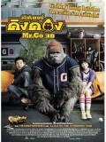 km005 : หนังเกาหลี Mr.Go มิสเตอร์คิงคอง (พากย์ไทย+ซับไทย) DVD 1 แผ่นจบ