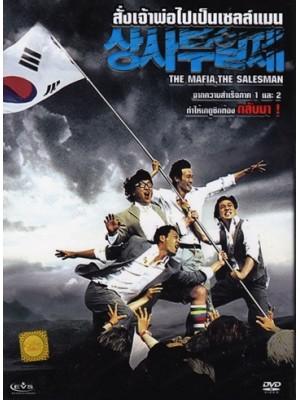 km004 : หนังเกาหลี The Mafia The Salesman สั่งเจ้าพ่อไปเป็นเซลล์แมน (พากย์ไทย+ซับไทย)DVD 1 แผ่น