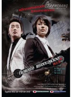k0r579 : ซีรีย์เกาหลี Homicide Investigation Team ทีมแกร่ง แรงทะลุเดือด [พากย์ไทย] 4 แผ่นจบ