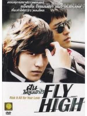 km008 : หนังเกาหลี Fly High ฝันให้สูงเข้าไว้ DVD 1 แผ่นจบ