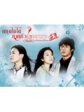 kr281 : ซีรีย์เกาหลี  Autumn Shower หยุดไม่ได้หากหัวใจอยากจะรัก [ พากย์ไทย ] v2d 3 แผ่นจบ