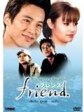 jp0460 : ซีรีย์เกาหลี Friends ข้ามฟ้ามาเชื่อมรัก [พากษ์ไทย] DVD 2 แผ่น
