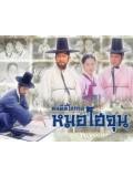kr255 : ซีรีย์เกาหลี The Legendary Doctor Hur Jun คนดีที่โลกรอ หมอโฮจุน [พากษ์ไทย]  V2D 11 แผ่นจบ