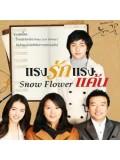 kr192 : ซีรีย์เกาหลี Snow Flower แรงรัก แรงแค้น [พากย์ไทย] V2D 4  แผ่นจบ