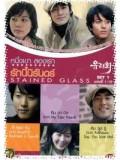 kr056 : ซีรีย์เกาหลี Stained Glass หนึ่งเขา สองเรา รักนี้นิรันดร์  [ พากย์ไทย ] V2D 3 แผ่นจบ