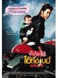 km124 : ซีรีย์เกาหลี BABY AND ME ป๊ะป๋าขาโจ๋ โอ๊ะโอ๋เบบี้ [พากย์ไทย] DVD 1 แผ่น