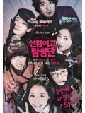 krr1219 : ซีรีย์เกาหลี Seonam Girls High School Investigators [ซับไทย]  4 แผ่นจบ