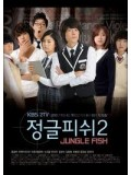 kr658 : ซีรีย์เกาหลี Jungle Fish 2 [ซับไทย] 4 แผ่นจบ